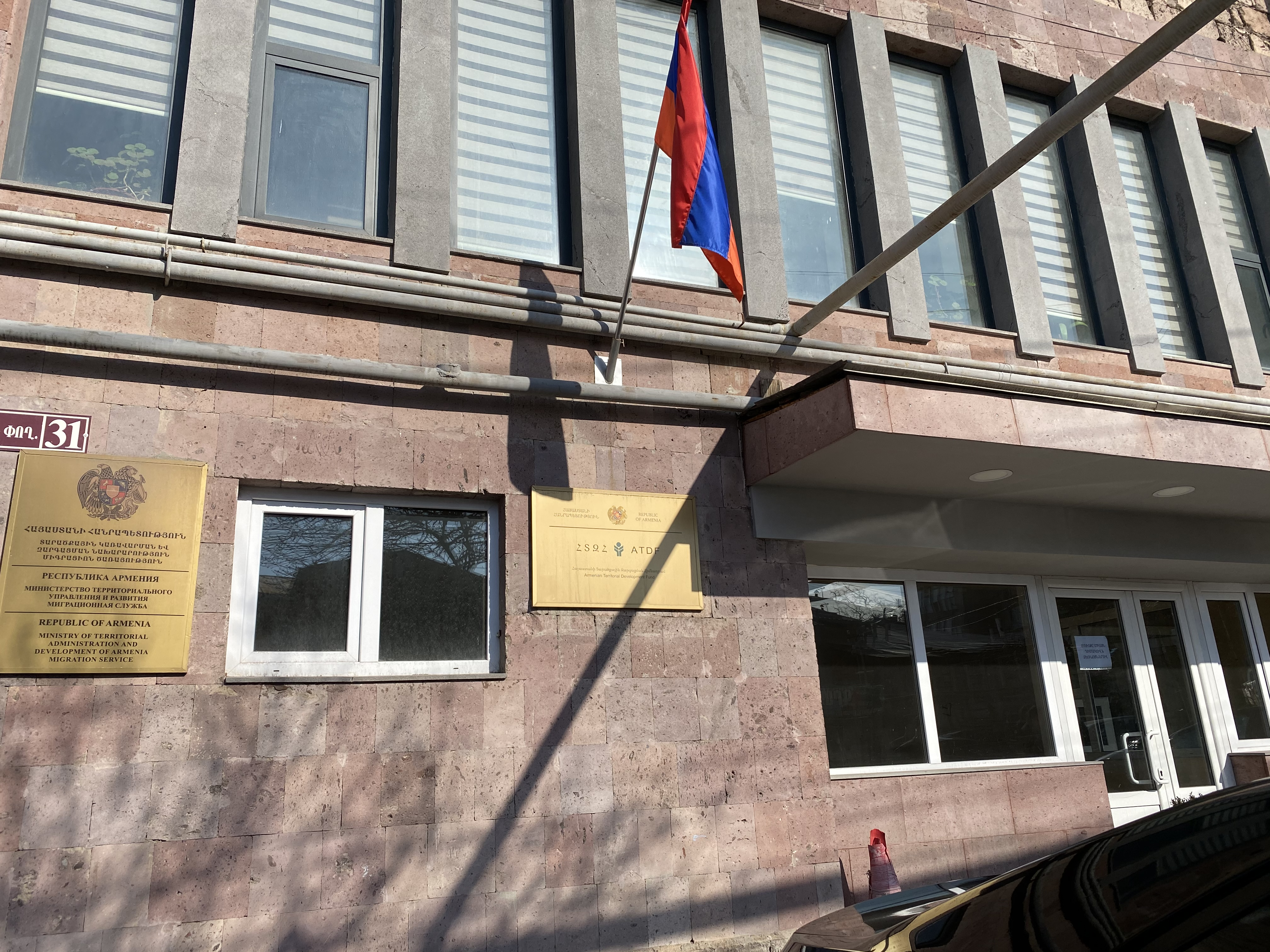 Հայաստանի Միգրացիոն ծառայության շենքը։