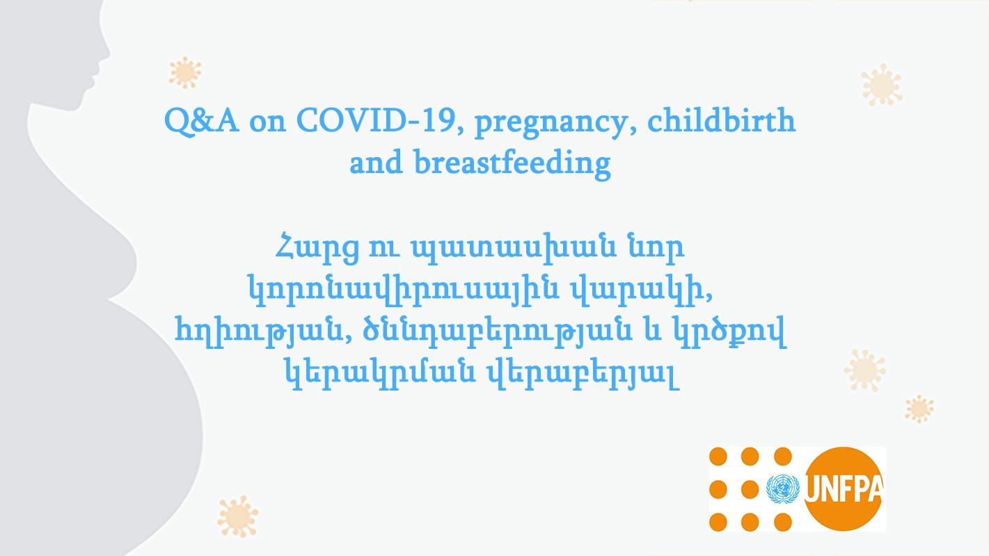 Հարց ու պատասխան նոր կորոնավիրուսային վարակի, հղիության, ծննդաբերության և կրծքով կերակրման վերաբերյալ